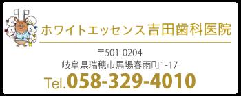ホワイトエッセンス吉田歯科医院 〒501-0204 岐阜県瑞穂市馬場春雨町1-17
