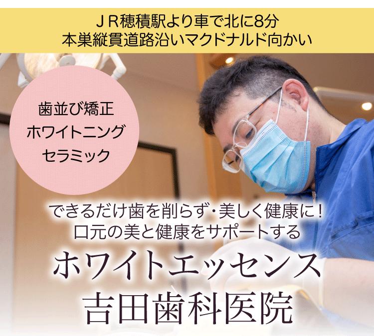 できるだけ歯を削らず・美しく健康に!口元の美と健康をサポートする「ホワイトエッセンス吉田歯科医院」