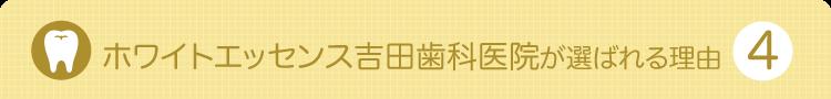ホワイトエッセンス吉田歯科医院が選ばれる理由4